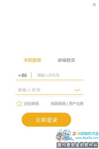 方圆间 For Mac下载
