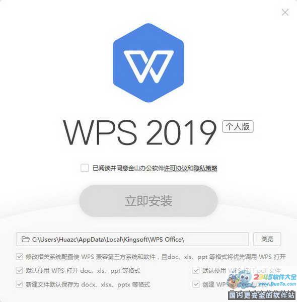 office2018(WPS)下载