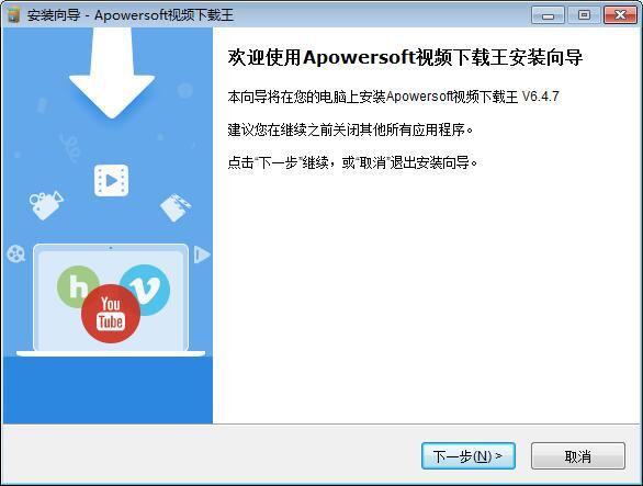 Apowersoft视频下载王下载
