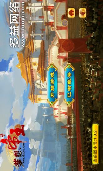 梦想帝王苹果版软件截图0