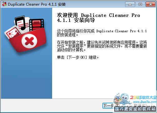 Duplicate Cleaner下载