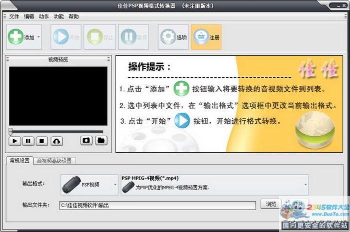 佳佳PSP视频格式转换器下载