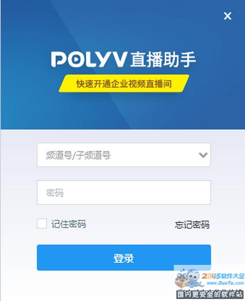 保利威POLYV直播助手下载