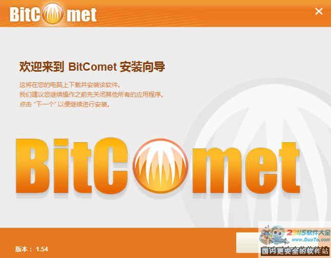 BitComet(比特彗星)下载