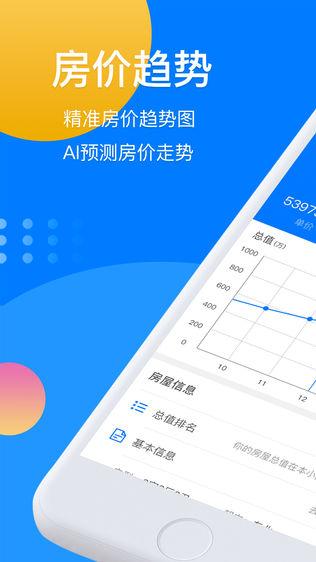 蓝蜗牛-精准预测房价走势软件截图0