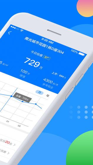 蓝蜗牛-精准预测房价走势软件截图1