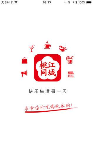 桃江同城软件截图0