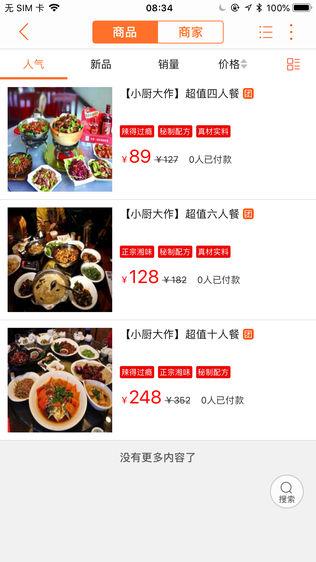 桃江同城软件截图2