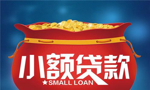 小额贷款app软件 软件合辑