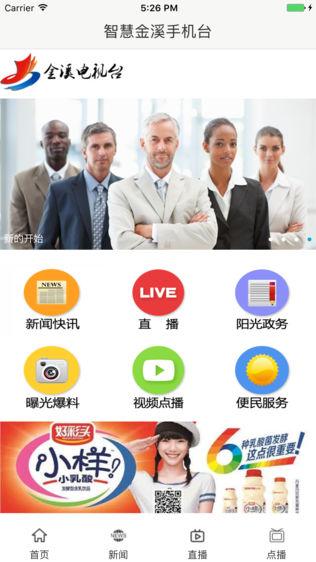 智慧金溪手机台软件截图2