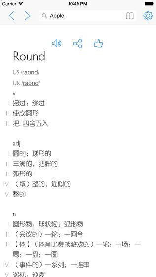 英汉双译发声词典软件截图0