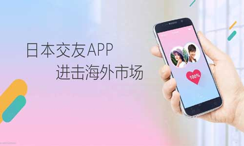 海外手机交友软件