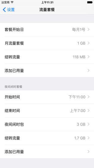 DataMan 中国软件截图2