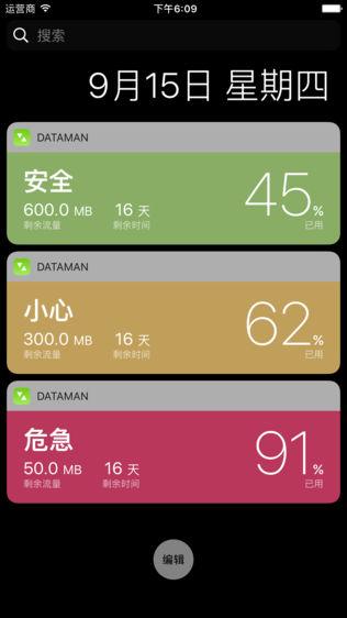 DataMan 中国软件截图1