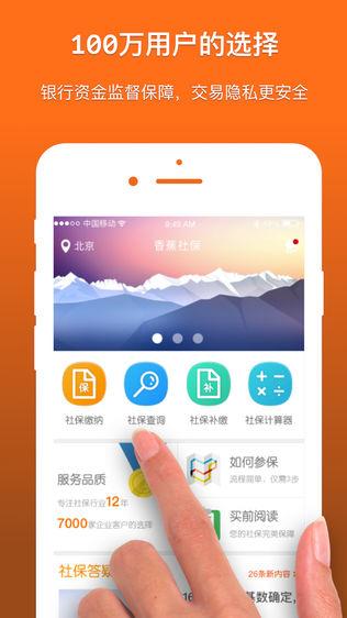 广州社保(香蕉社保旗下)软件截图0