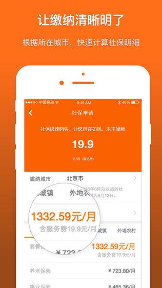 广州社保(香蕉社保旗下)软件截图1
