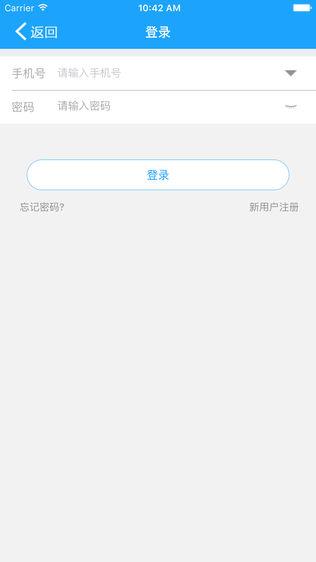 金穗银医保通软件截图2