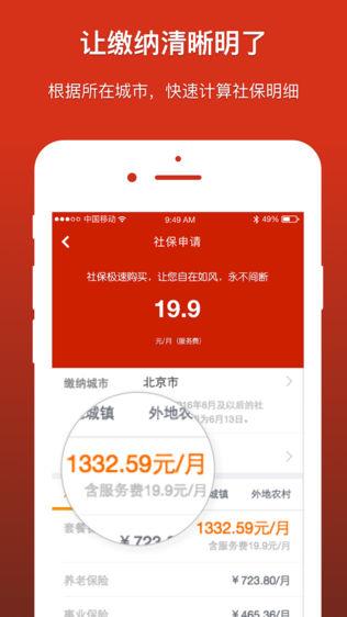 北京社保(香蕉社保)软件截图1