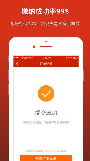 北京社保(香蕉社保)软件截图2