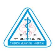 台州市立医院官方APP