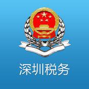 深圳市电子税务局移动版