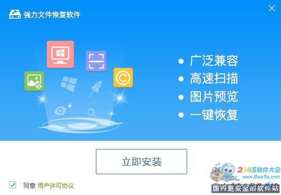 强力文件恢复软件下载