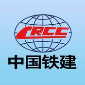 中国铁建移动办公