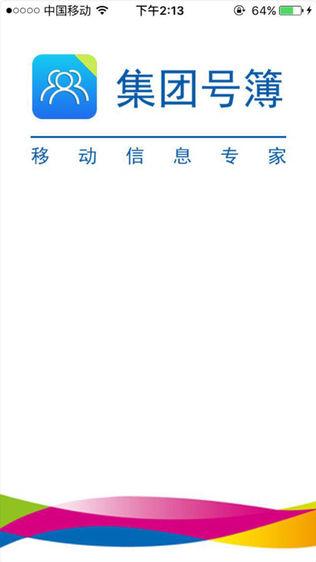 集团号码簿