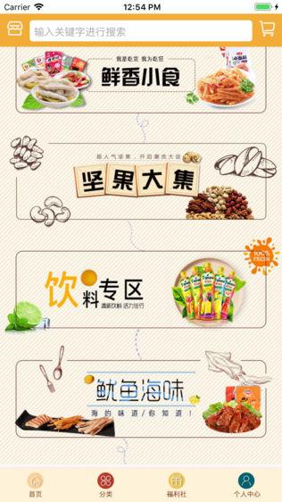 食尚印记软件截图2