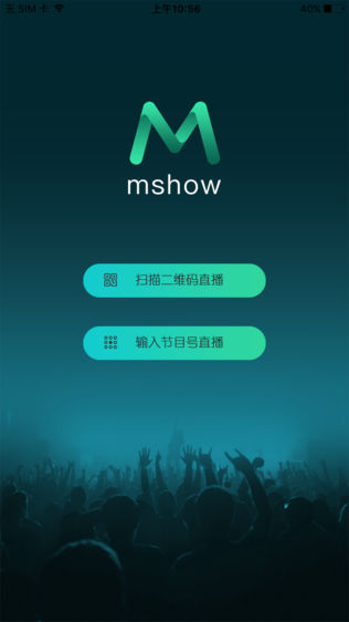 Mshow云导播软件截图0