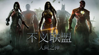 Injustice: Gods Among Us软件截图0