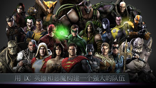 Injustice: Gods Among Us软件截图1