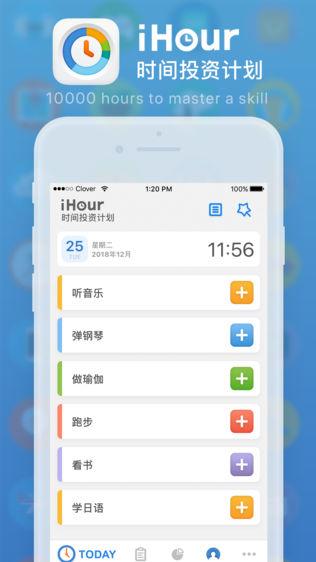 iHour · 时间投资计划软件截图0