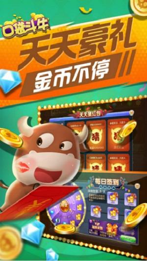 德州斗牛扑克软件截图2