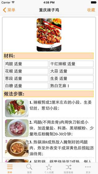 川菜菜谱HD软件截图0