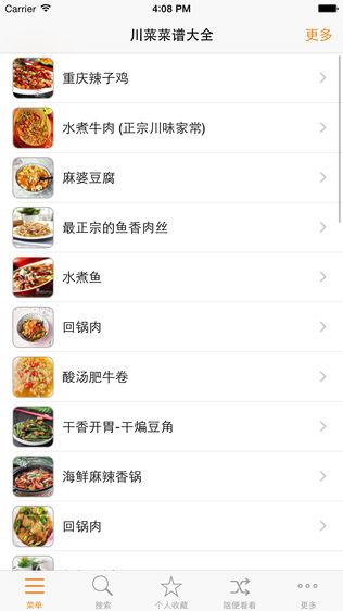 川菜菜谱HD软件截图1