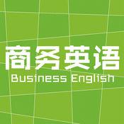 商务英语全册