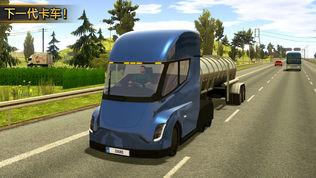 卡车模拟器2018年
