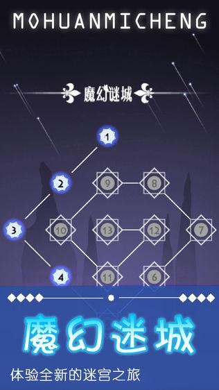 魔幻迷城软件截图1