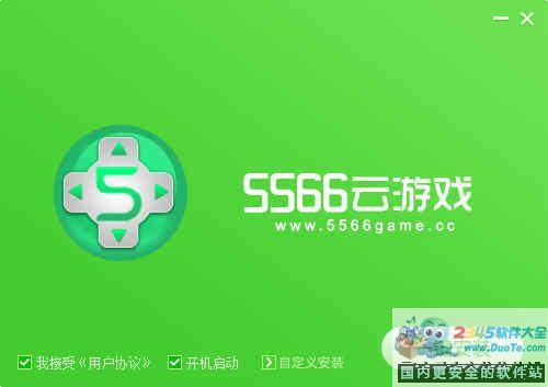 5566云游戏下载