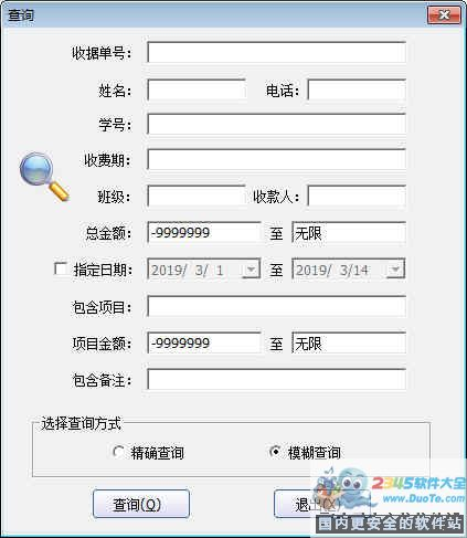 幼儿园收款收据打印软件下载
