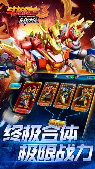 斗龙战士3龙印之战软件截图0