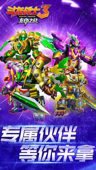 斗龙战士3龙印之战软件截图1
