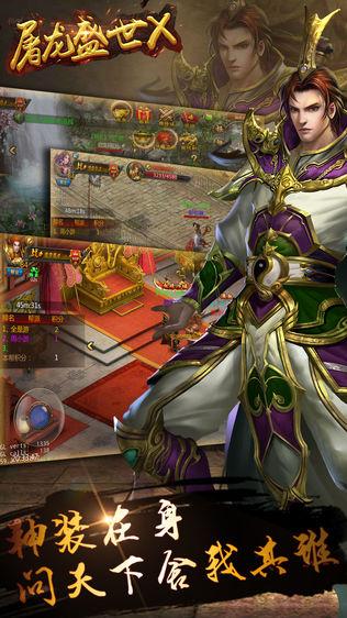 屠龙盛世:传奇挂机