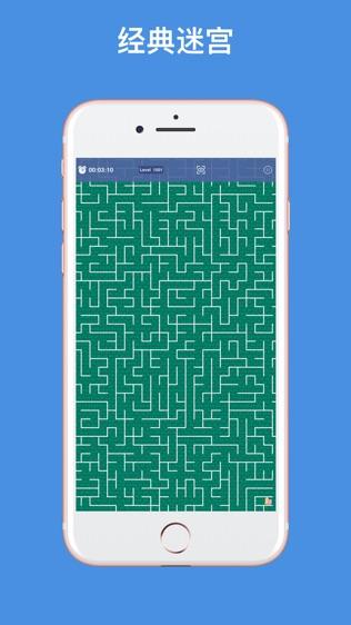 经典迷宫游戏软件截图0