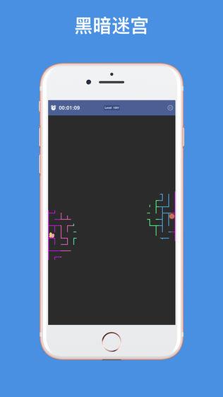 经典迷宫游戏软件截图2
