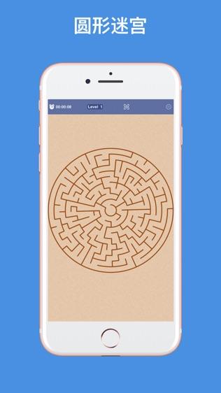经典迷宫游戏软件截图1