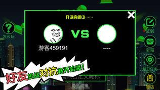 绿帽大作战软件截图1