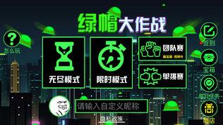 绿帽大作战软件截图2