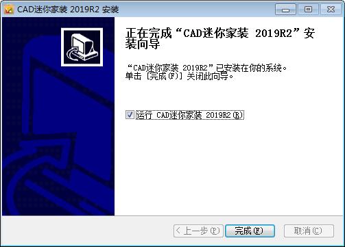 CAD迷你看图软件 正式版下载